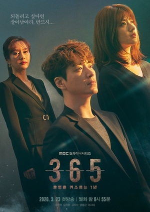 Korean Drama 365: 운명을 거스르는 1년 / 365: Repeat The Year / 365: A Year of Defying Fate / 365: One Year Against Destiny