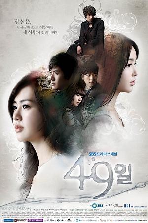 Korean Drama 49일 / 49 Il