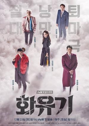 Korean Drama 화유기 / A Korean Odyssey / Hwayuki