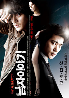 Korean Drama 남자이야기 / Story of a Man / Guys Talk / The Slingshot