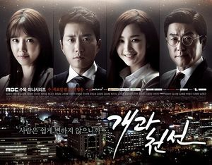 Korean Drama Repentance / Reformation / 개과천선