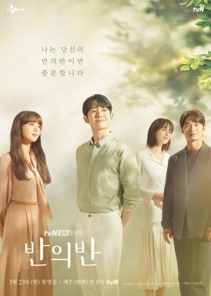 Korean Drama 반의 반 / A Piece of Your Mind /  Half of a Half