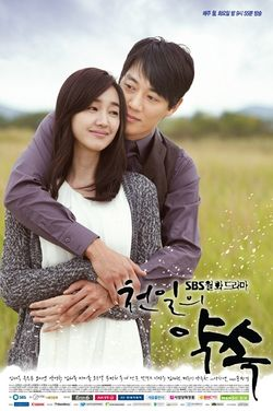 Korean Drama 천일의 약속 / Forget Me Not / Cheonileui Yaksook