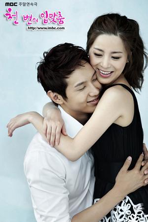 Korean Drama 천번의 입맞춤 / Chunbuneui Ibmatchoom