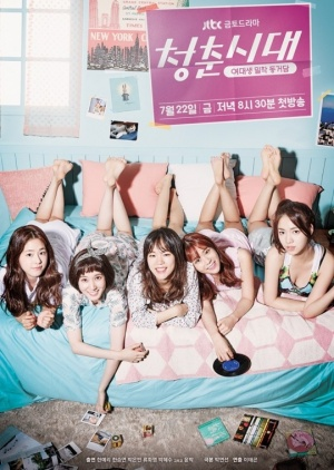 Korean Drama 청춘시대 / Age of Youth