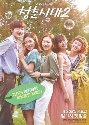 Korean Drama 청춘시대 2 / Age of Youth 2
