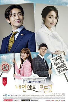 Korean Drama ll About My Date / Everything About My Relationship / 내 연애의 모든 것