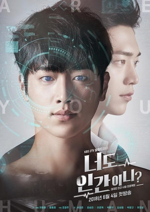 Korean Drama 너도 인간이니 / Are You Human Too?