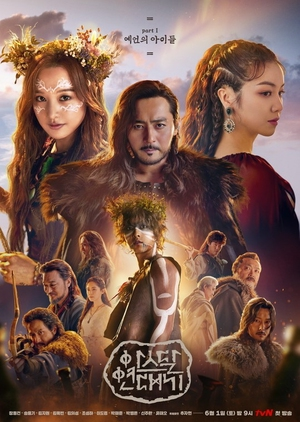 Korean Drama Aseudal Chronicles / Asadal Chronicles / The Chronicles of Aseudal
