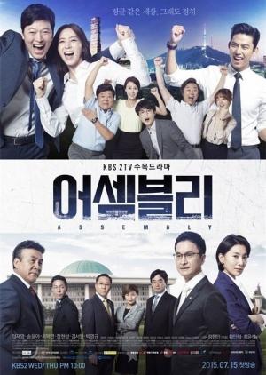 Korean Drama 어셈블리 / Assembly