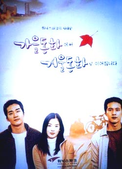 Korean Drama Autumn Tale / 가을동화 / Gaeul Donghwa / 蓝色生死恋 / Autumn in my Heart / Endless Love 1 / Autumn Fa
