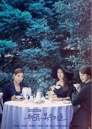 Korean Drama 부암동 복수자들 / Avengers Social Club /  Buam-dong Revenge Social Club / Buam-dong Revengers