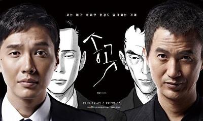 Korean Drama 송곳 / Awl