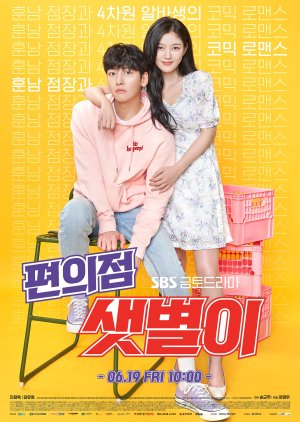 Korean Drama 편의점 샛별이 / Backstreet Rookie / Convenience Store Saet Byul / Convenience Store Morning Star / Convenience Store Venus