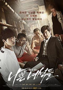 Korean Drama 나쁜 녀석들 / Bad Guys