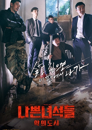 Korean Drama 나쁜 녀석들: 악의 도시 / Bad Guys: City of Evil / Bad Guys 2 / Bad Guys: Age of Evil