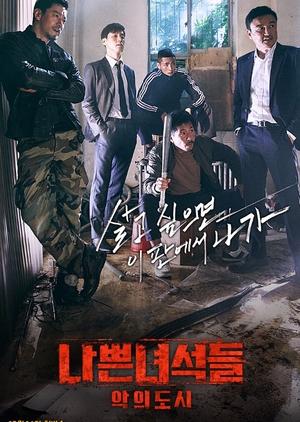 Korean Drama 나쁜 녀석들: 악의 도시 / Bad Guys: City of Evil / Bad Guys 2 / Bad Guys: Age of Evil