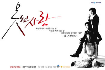 Korean Drama 못된 사랑 / Mistake of Love / Wretched Love / Screwed-Up Love / Cruel Love