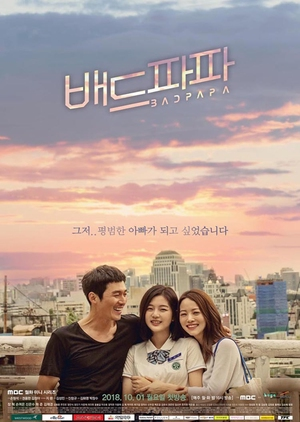 Korean Drama 배드파파 / Bad Papa