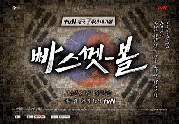 Korean Drama 빠스껫볼 / Basketball
