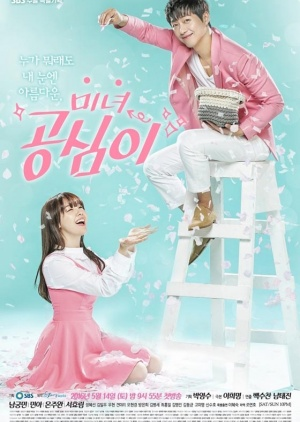Korean Drama 미녀 공심이 / Beautiful Gong Shim / 야수의 미녀 / The Beauty of the Beast @ Beasts Beauty