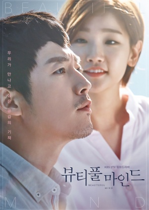 Korean Drama 뷰티풀 마인드 / Beautiful Mind / Dr. Frankenstein
