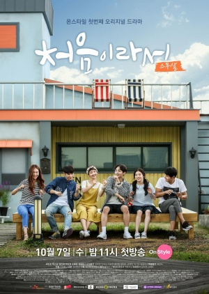 Korean Drama 처음이라서 / Friends 2015 / Because It's the First Time