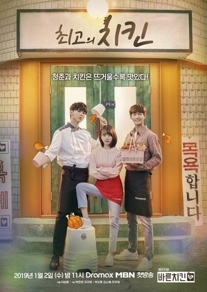 Korean Drama 최고의 치킨 / The Best Chicken / The Best Fried Chicken