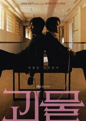 Korean Drama 괴물 / Beyond Evil / Monster