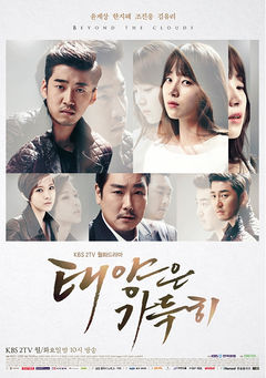 Korean Drama The Full Sun / The Sun / Red Sun