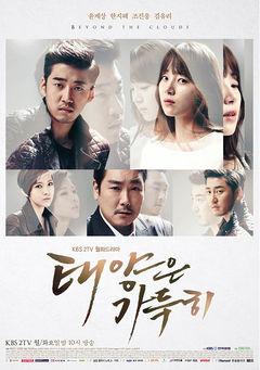 Korean Drama The Full Sun / The Sun / Red Sun