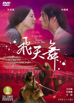 Korean Drama The Dance in the Sky / Bichunmoo / Flying Heavenly Dance / The Dance in the Sky / Fei Tian Wu