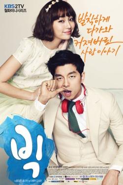 Korean Drama 빅