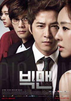 Korean Drama 빅맨 / Big Maen / Big Man