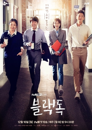 Korean Drama 블랙독 / Black Dog