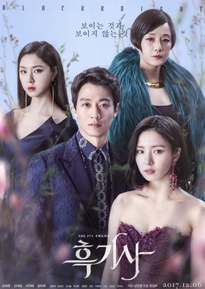 Korean Drama 흑기사 / Black Knight / Black Knight – The Man Who Guards Me