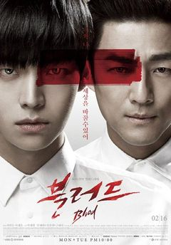 Korean Drama 블러드 / Blood