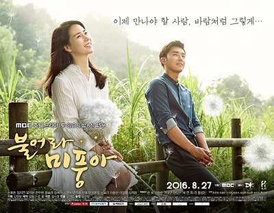 Korean Drama 불어라 미풍아 / Blow Breeze / Blow It, Mi Poong!