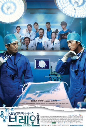 Korean Drama 브레인 / Beu-re-in / Brain