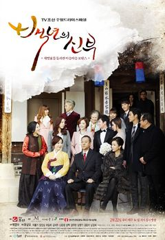 Korean Drama 백년의 신부 / Hundred Year Bride