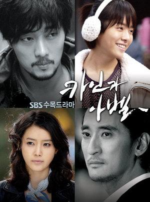 Korean Drama 카인과 아벨 / 닥터 스톱 / Dr. Stop