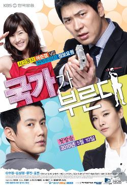 Korean Drama 국가가 부른다 / Gukgaga Bureunda / My Country Calls / Secret Agent Miss Oh / Kukgaga Bureumda