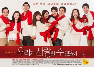 Korean Drama Could We Love? / 엄마에게 남자가 필요해 / Eommaege Namjaga Pilyohae (Mother Needs a Man)