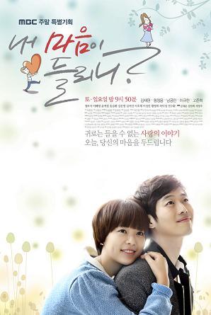 Korean Drama 내 마음이 들리니 / Nae Maeumi Deulrini