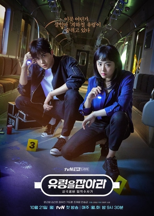 Korean Drama Catch the Ghost / 유령을 잡아라! / Catch Yoo Ryung