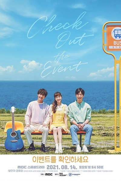 Korean Drama 이벤트를 확인하세요 / Check Out the Event