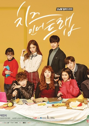 Korean Drama 치즈 인 더 트랩 / Cheese in the Trap