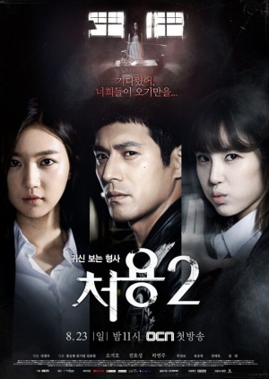 Korean Drama Cheo yong 2 / Ghost-Seeing Detective Cheo Yong 2 /  Ghost-Seeing Detective Cheo Yong Season 2 / 귀신보는 형사 처용2 / Gwishinboneun Hyungsa Cheo Yong2
