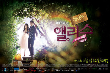 Korean Drama 청담동 앨리스 / Cheongdamdong Aelliseu