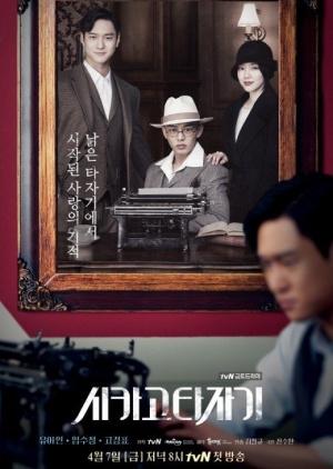 Korean Drama 시카고 타자기 / Chicago Typewriter